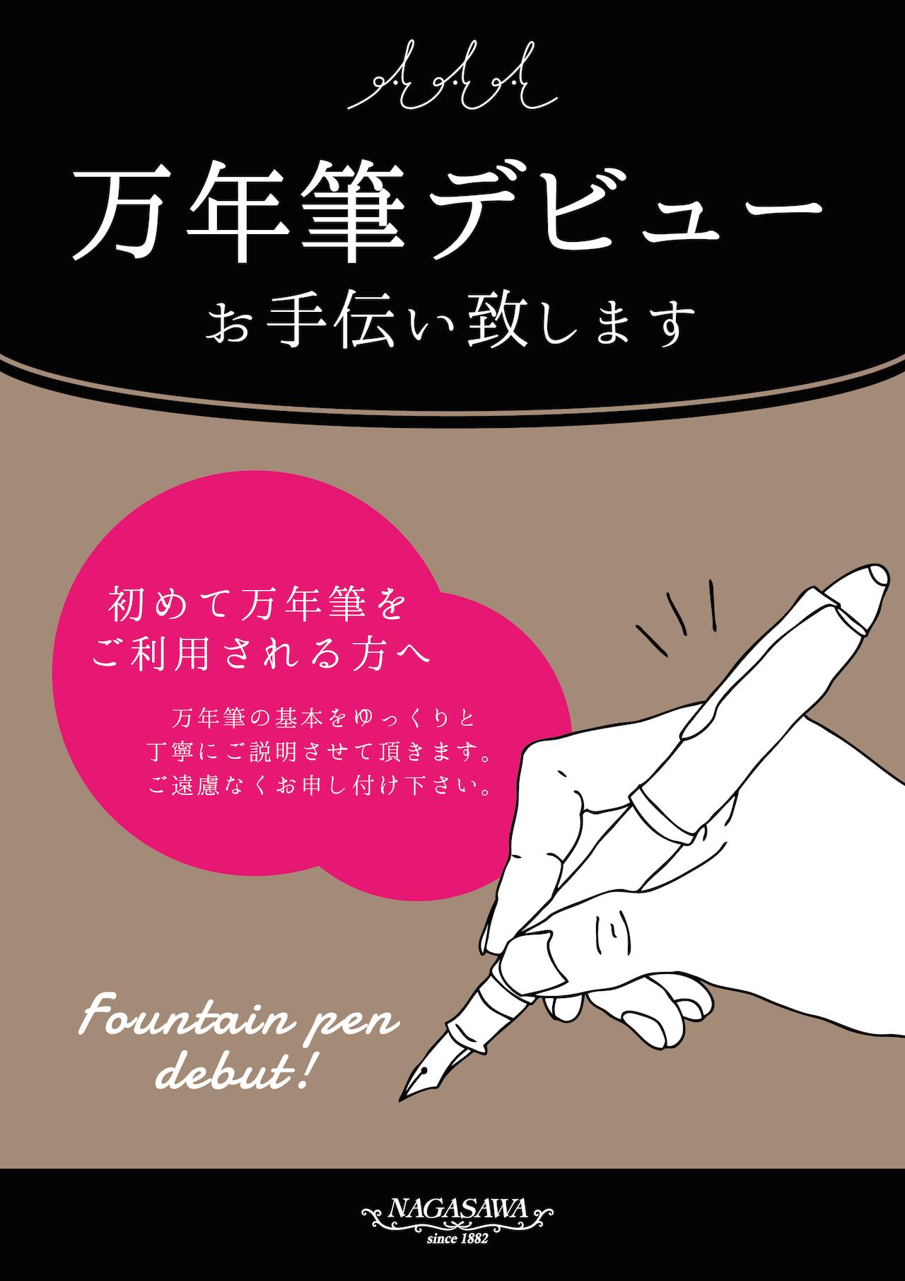 初めての万年筆をお手伝い