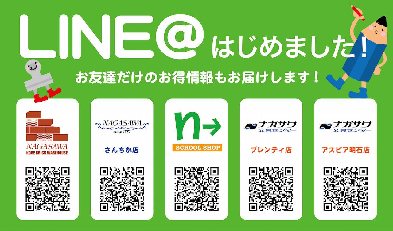 LINE@ 募集