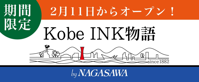 Kobe INK物語 by NAGASAWA 2月11日から期間限定OPEN!!