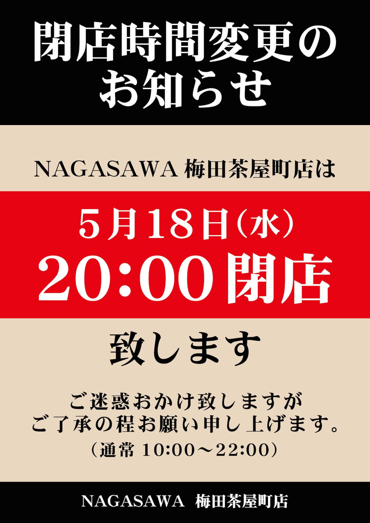梅田茶屋町店 閉店時間