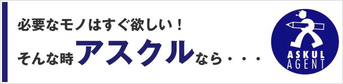 ASKUL(アスクル)|神戸