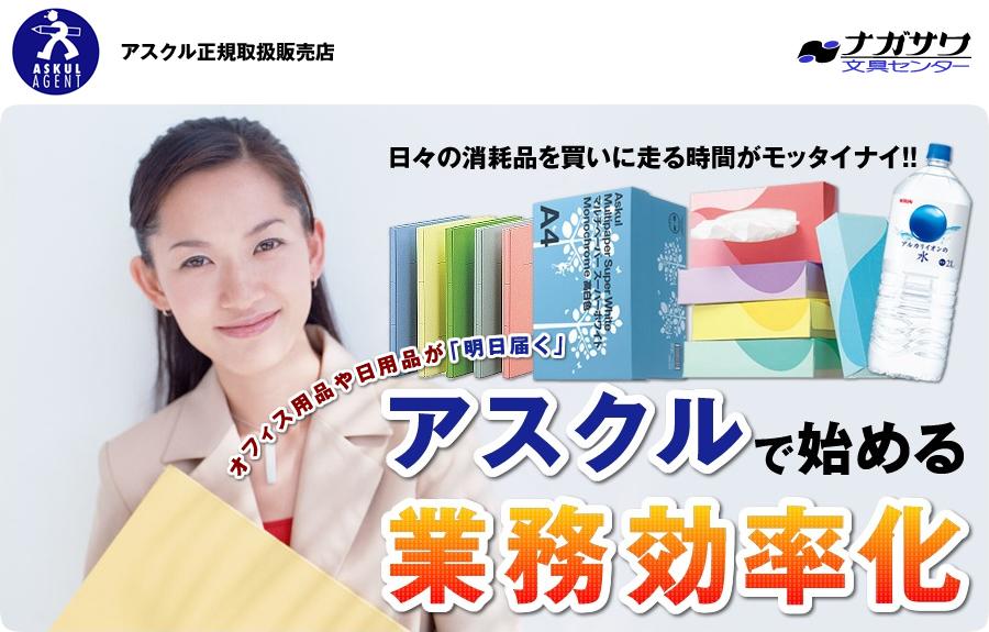 文具・オフィス用品通販ASKUL(アスクル)無料登録