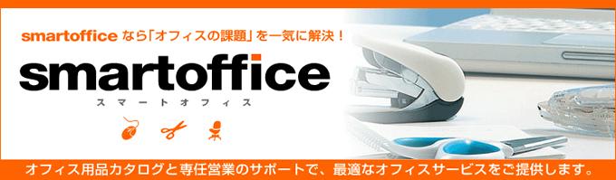 スマートオフィスを活用して会社備品の経費削減を!