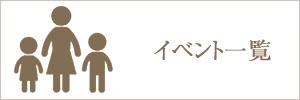 イベント一覧