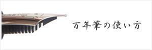 万年筆の使い方