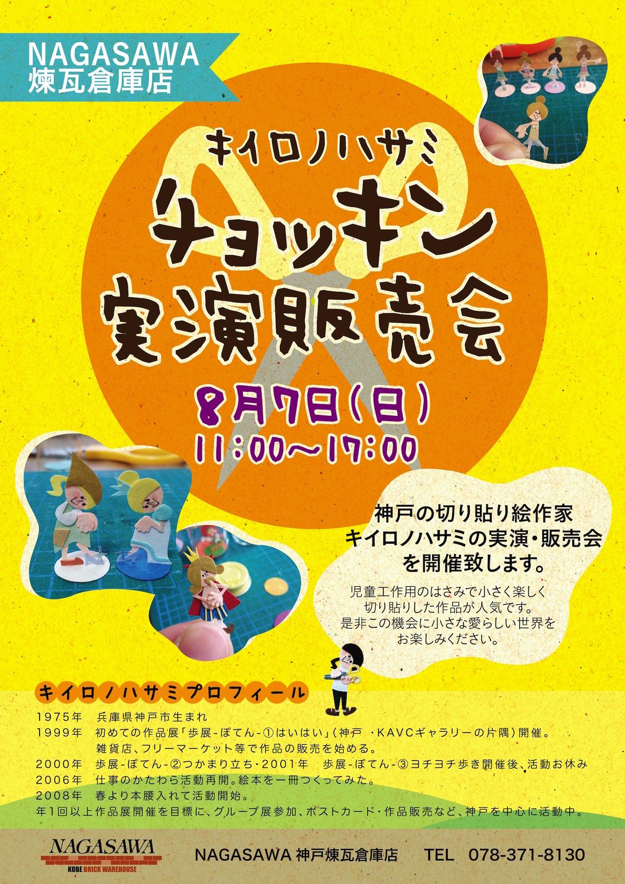 キイロノハサミ チョッキン実演販売会 @NAGASAWA神戸煉瓦倉庫店