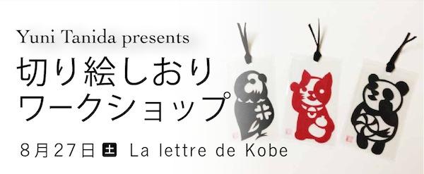 切り絵しおり ワークショップ @La lettre de Kobe