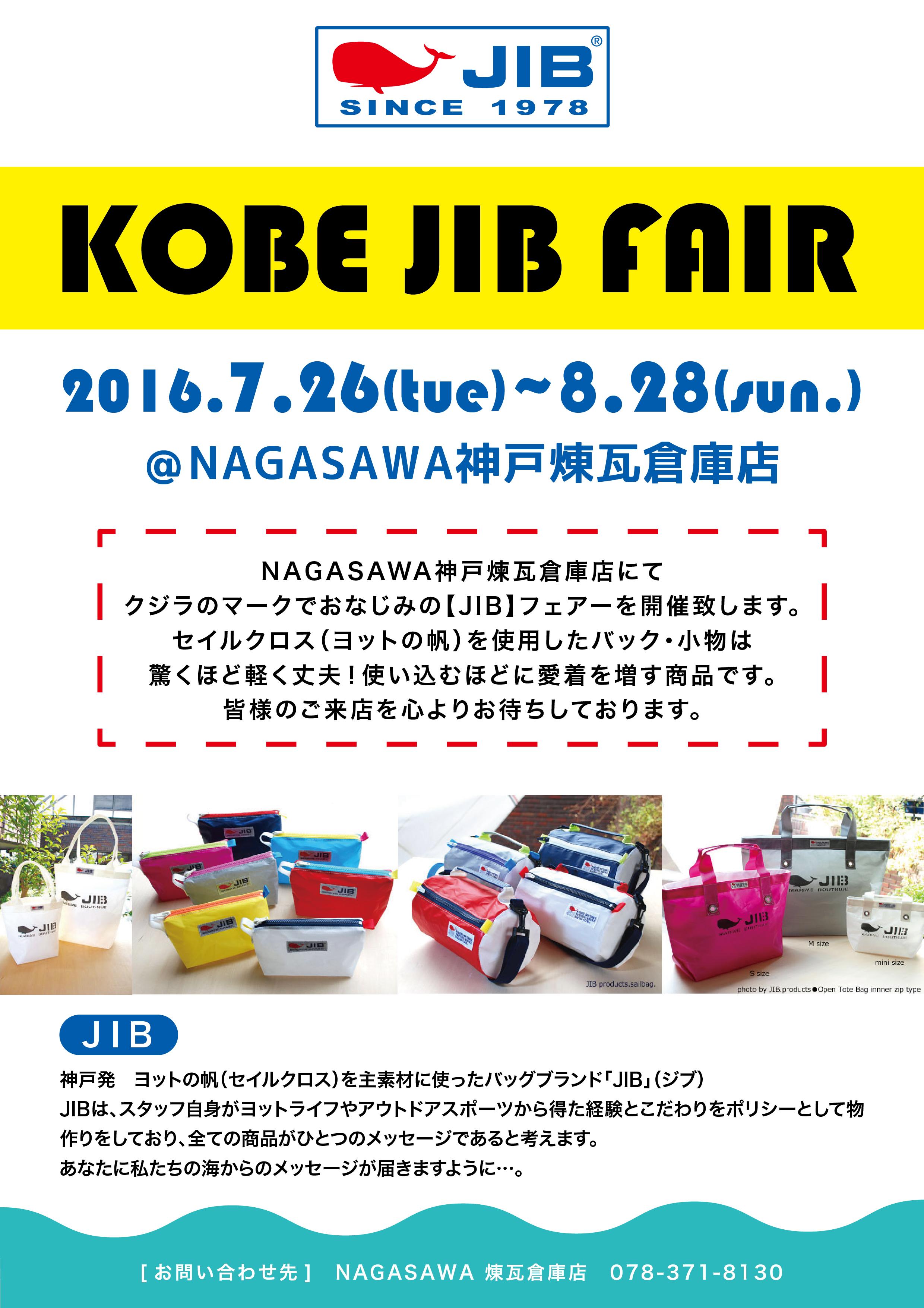 KOBE JIB FAIR  @NAGASAWA神戸煉瓦倉庫店