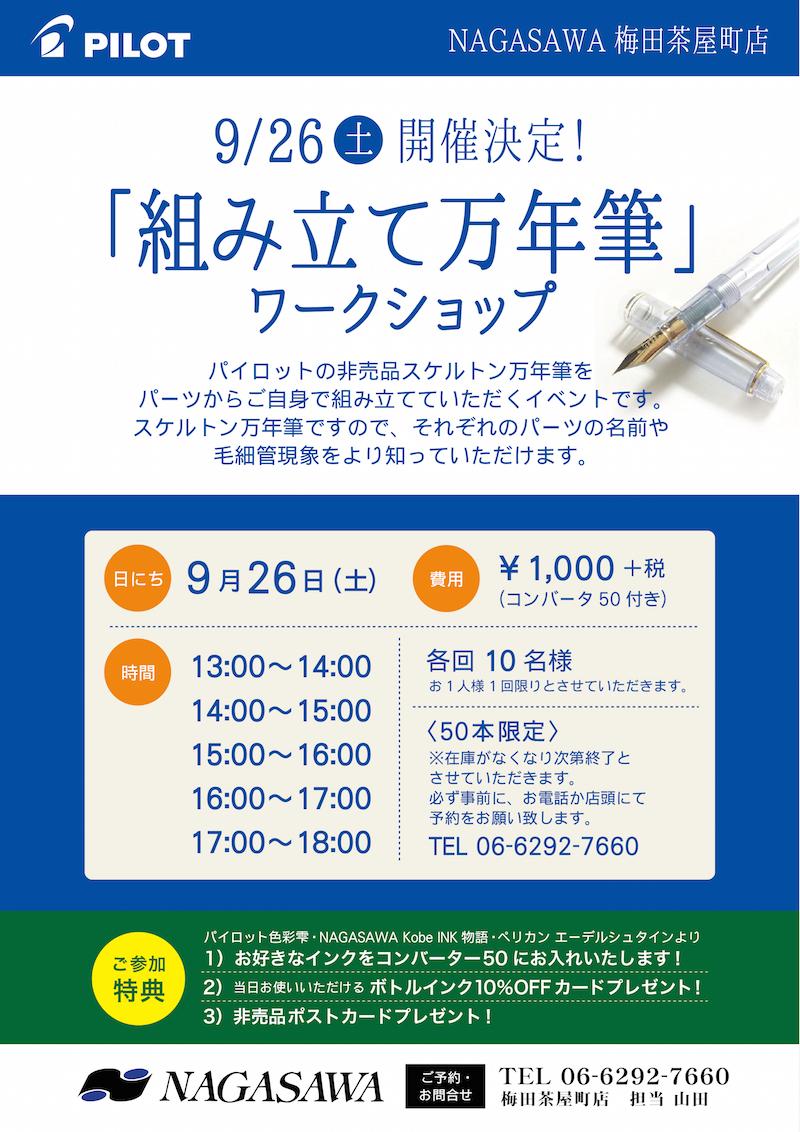 PILOT 組み立て万年筆イベント @NAGASAWA梅田茶屋町店