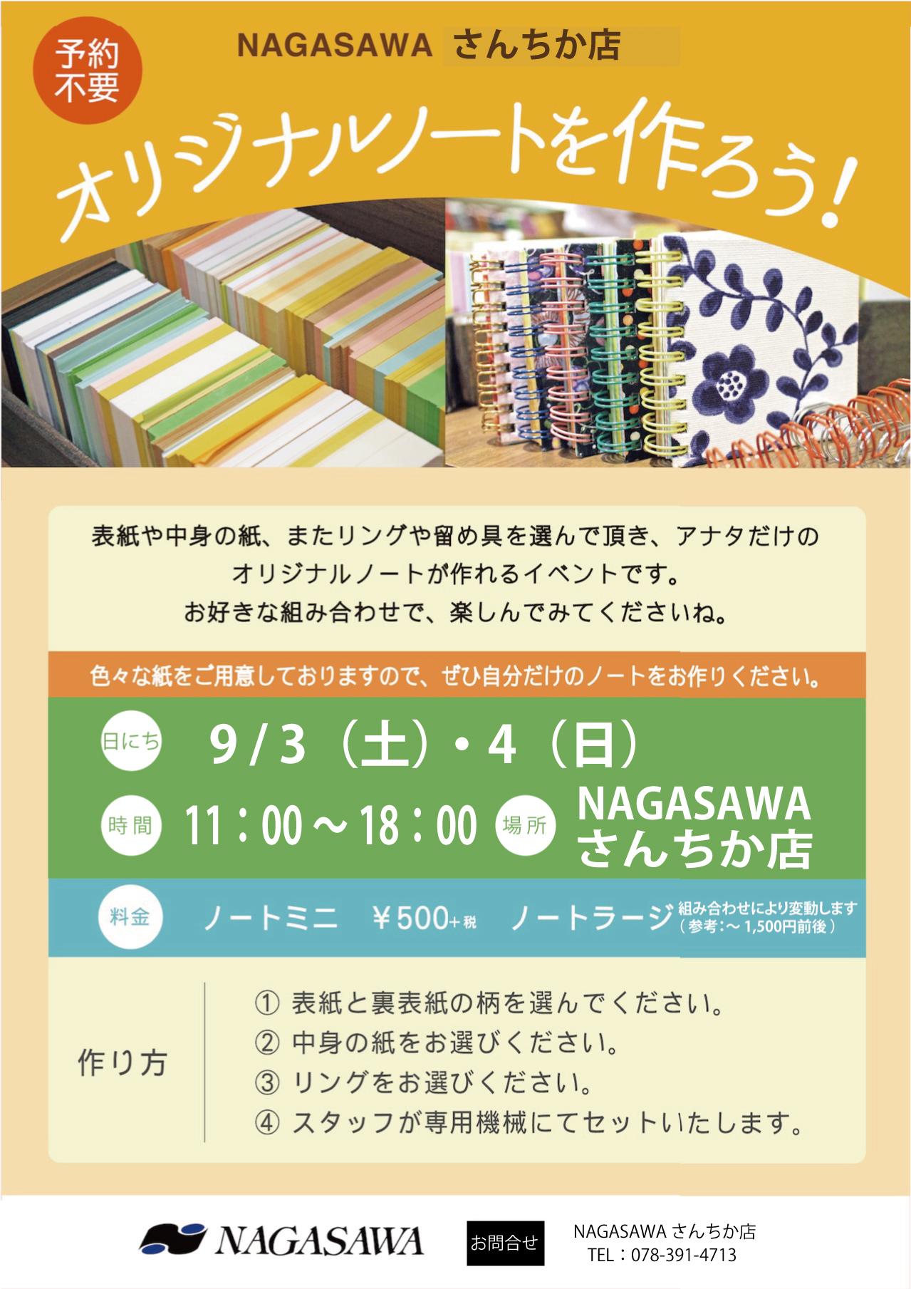 オリジナルノートを作ろう@NAGASAWAさんちか店