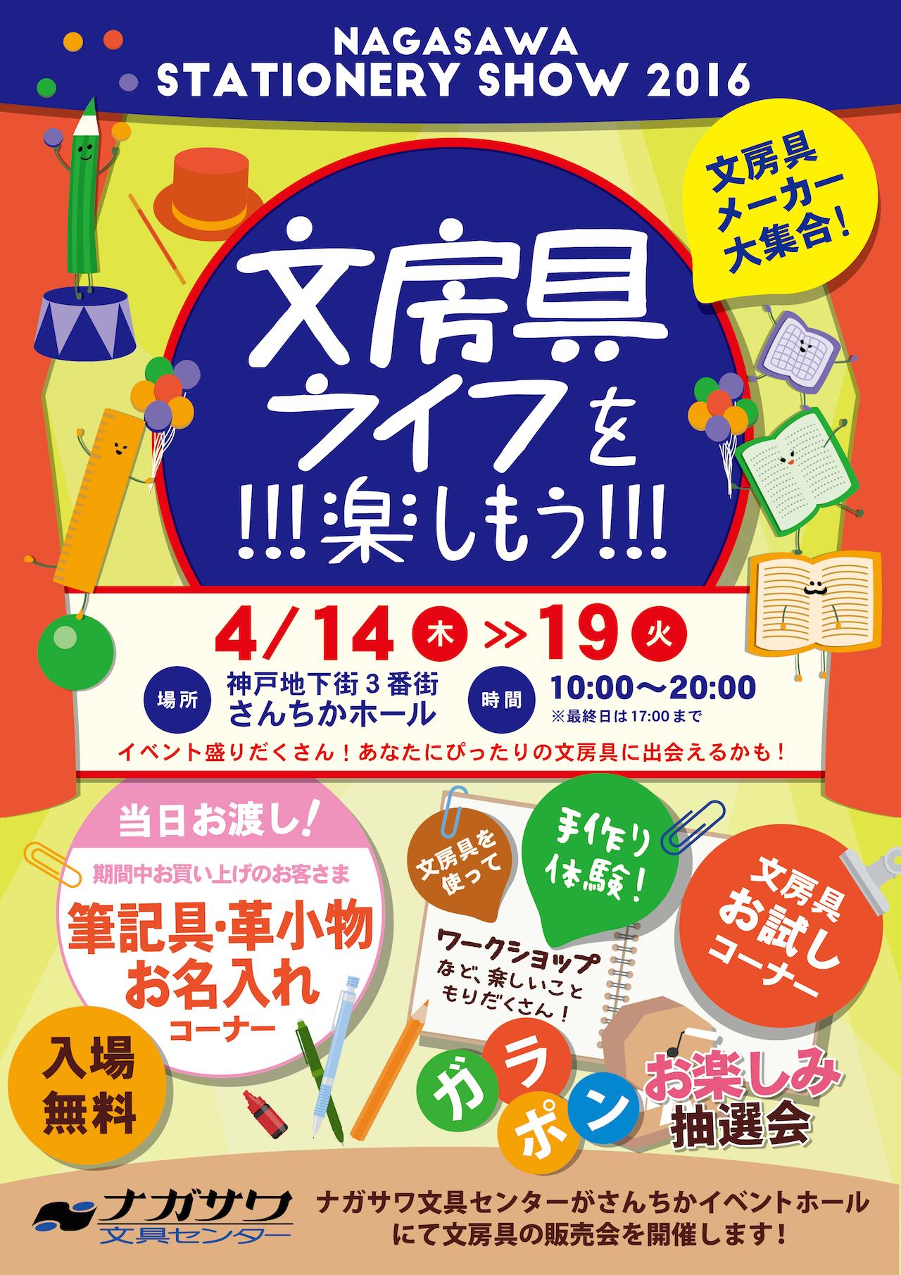NAGASAWA STATIONERY SHOW 2016 文房具ライフを楽しもう! @神戸地下街3番街さんちかホール