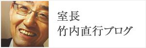 竹内直行ブログ