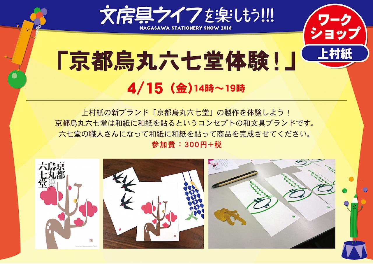 「京都烏丸六七堂体験!」
