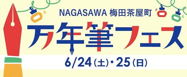 万年筆フェス2017 @NAGASAWA梅田茶屋町店