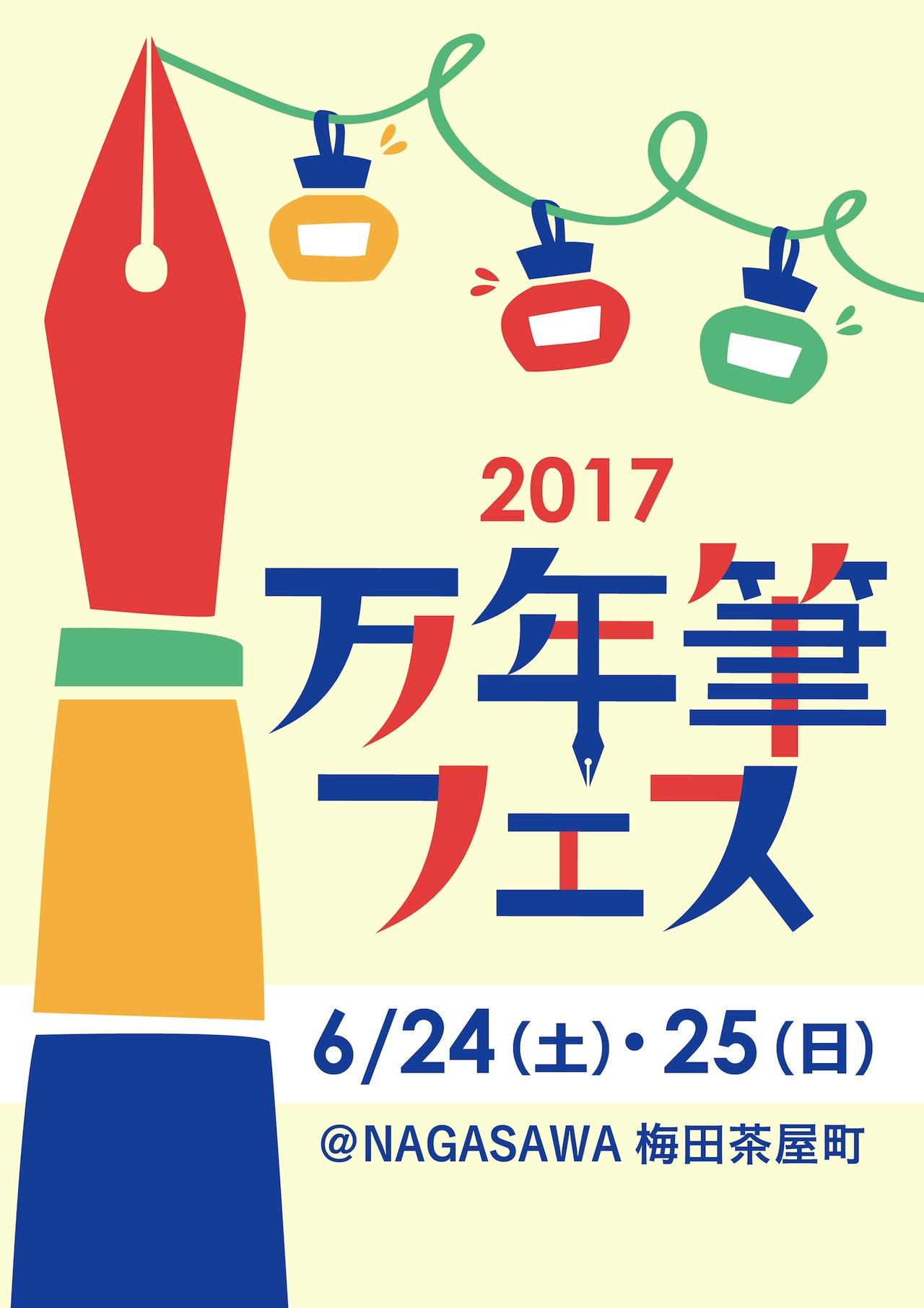 万年筆フェス2017 @ナガサワ梅田茶屋町店