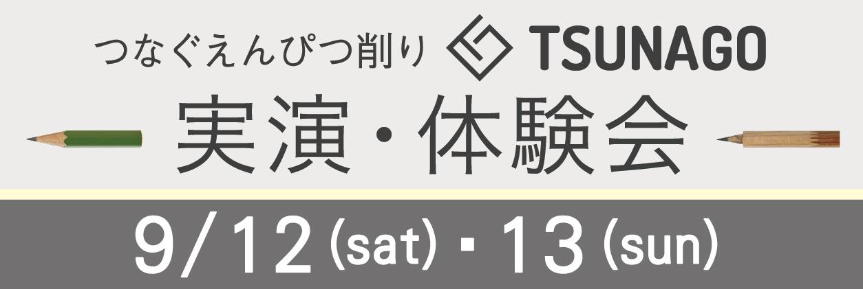 つなぐえんぴつ削り TSUNAGO実演・体験会 @神戸煉瓦倉庫店