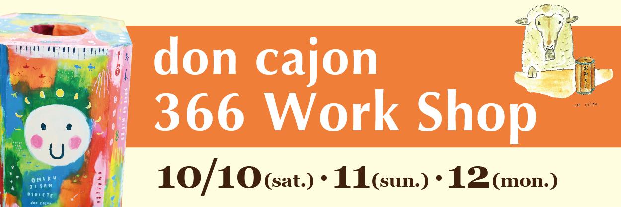SOL 366 Work Shop @La lettre de Kobe