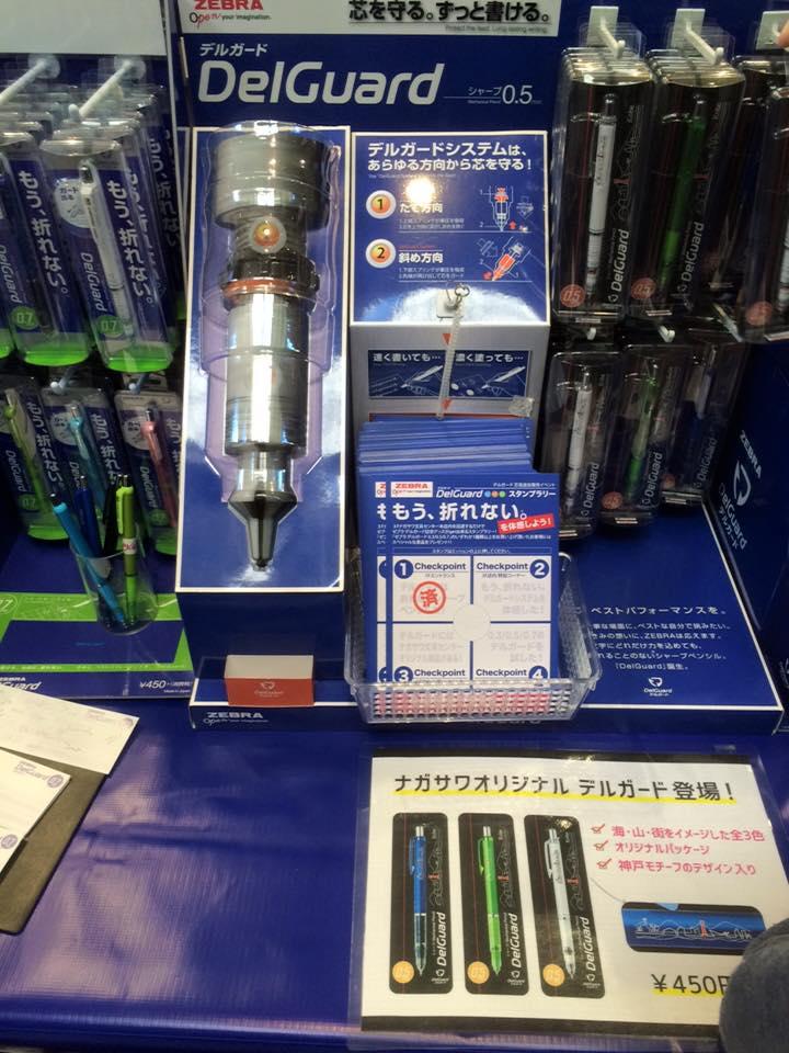 折れない神戸オリジナルシャープペンシル