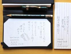 小日向京のひねもす文房具 第十二回「ファーバーカステル パーフェクトペンシル」