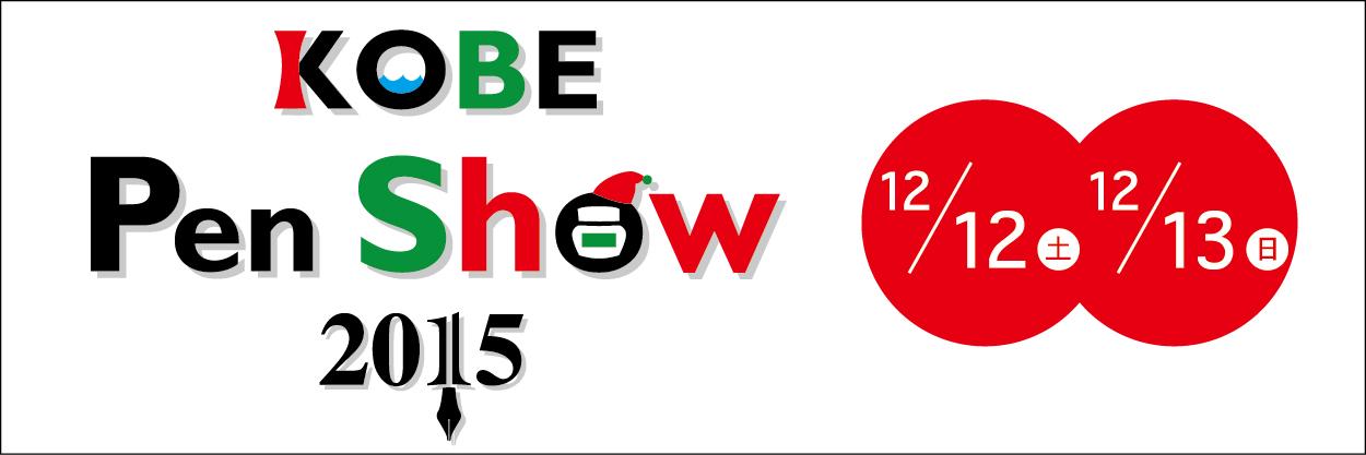 KOBE Pen Show 2015