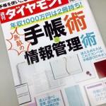 週刊ダイヤモンド 手帳特集記事より