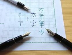 万年筆の太字と細字