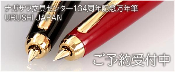 URUSHI JAPAN 万年筆