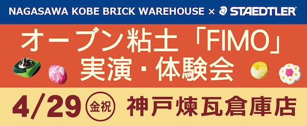 オーブン粘土「FIMO」実演&体験会 @NAGASAWA神戸煉瓦倉庫店