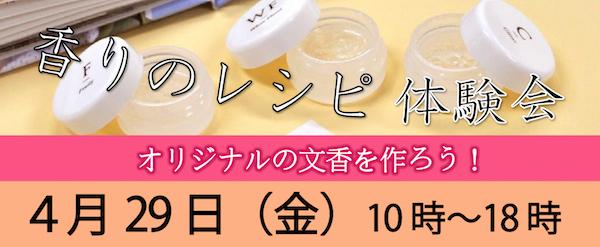 母の日のカードにオリジナルの文香を作ろう!香りのレシピ体験会 @NAGASAWAさんちか店