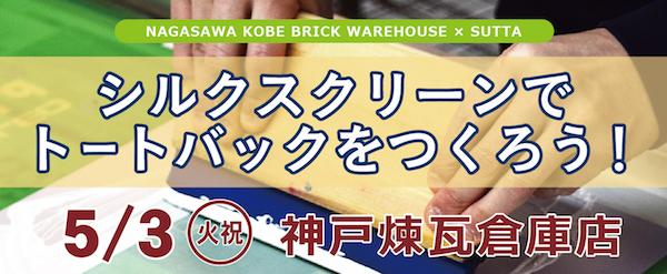 シルクスクリーンでトートバッグをつくろう! @NAGASAWA神戸煉瓦倉庫店