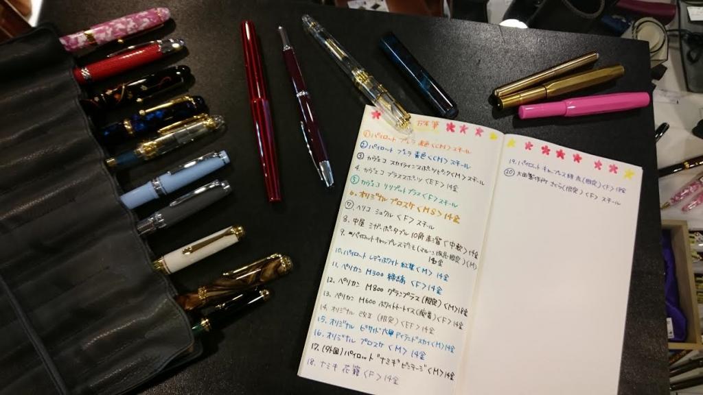 万年筆たち