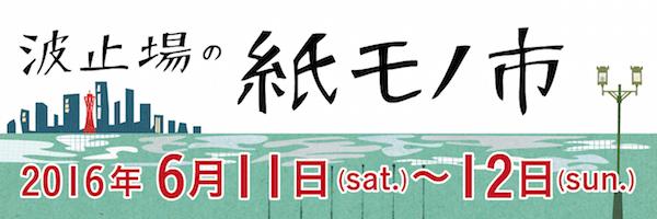 波止場の紙モノ市 VOL.3 @NAGASAWA神戸煉瓦倉庫店
