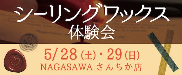 JHERBIN シーリングワックス 体験会 @NAGASAWAさんちか店