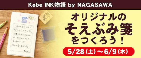 スタンプでオリジナルのそえぶみ箋をつくろう! @Kobe INK物語 by NAGASAWA