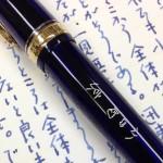 万年筆ペン先の字幅を決める時