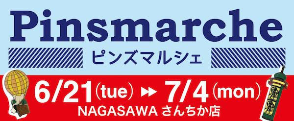 ピンズマルシェ @NAGASAWAさんちか店