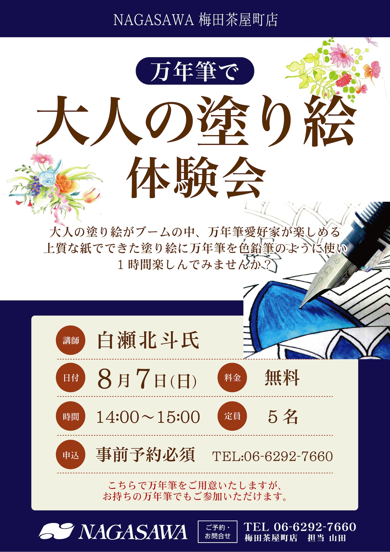 万年筆で大人の塗り絵 体験会 @NAGASAWA梅田茶屋町店