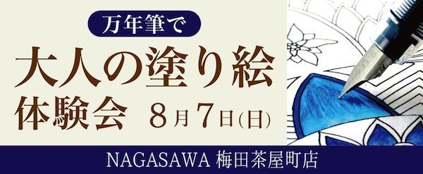 万年筆で大人の塗り絵 体験会@NAGASAWA梅田茶屋町店