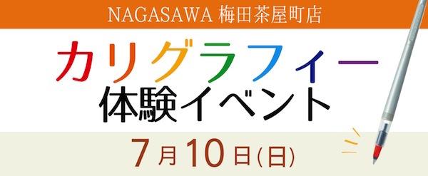 初心者向け カリグラフィー体験イベント @NAGASAWA梅田茶屋町店