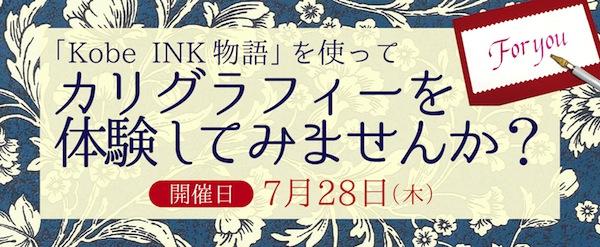 「KobeINK物語」を使ってカリグラフィーを体験してみませんか? @神戸国際会館B2F SOL365workshopスペース