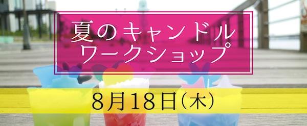 夏のキャンドルワークショップ @NAGASAWA神戸煉瓦倉庫店