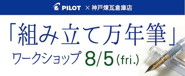 PILOT 組み立て万年筆イベント @神戸煉瓦倉庫イベントスペース