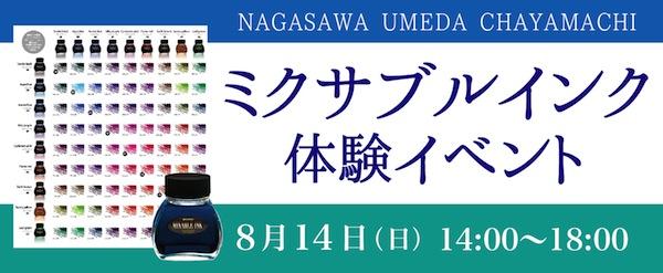 プラチナ ミクサブルインク体験イベント @NAGASAWA梅田茶屋町店