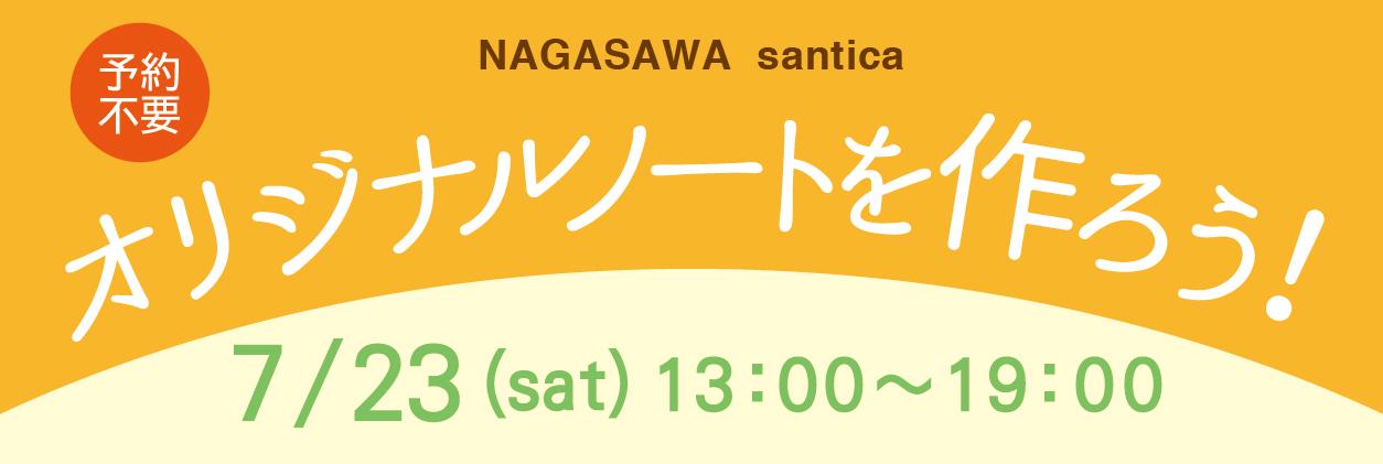 オリジナルノートを作ろう! @NAGASAWAさんちか店