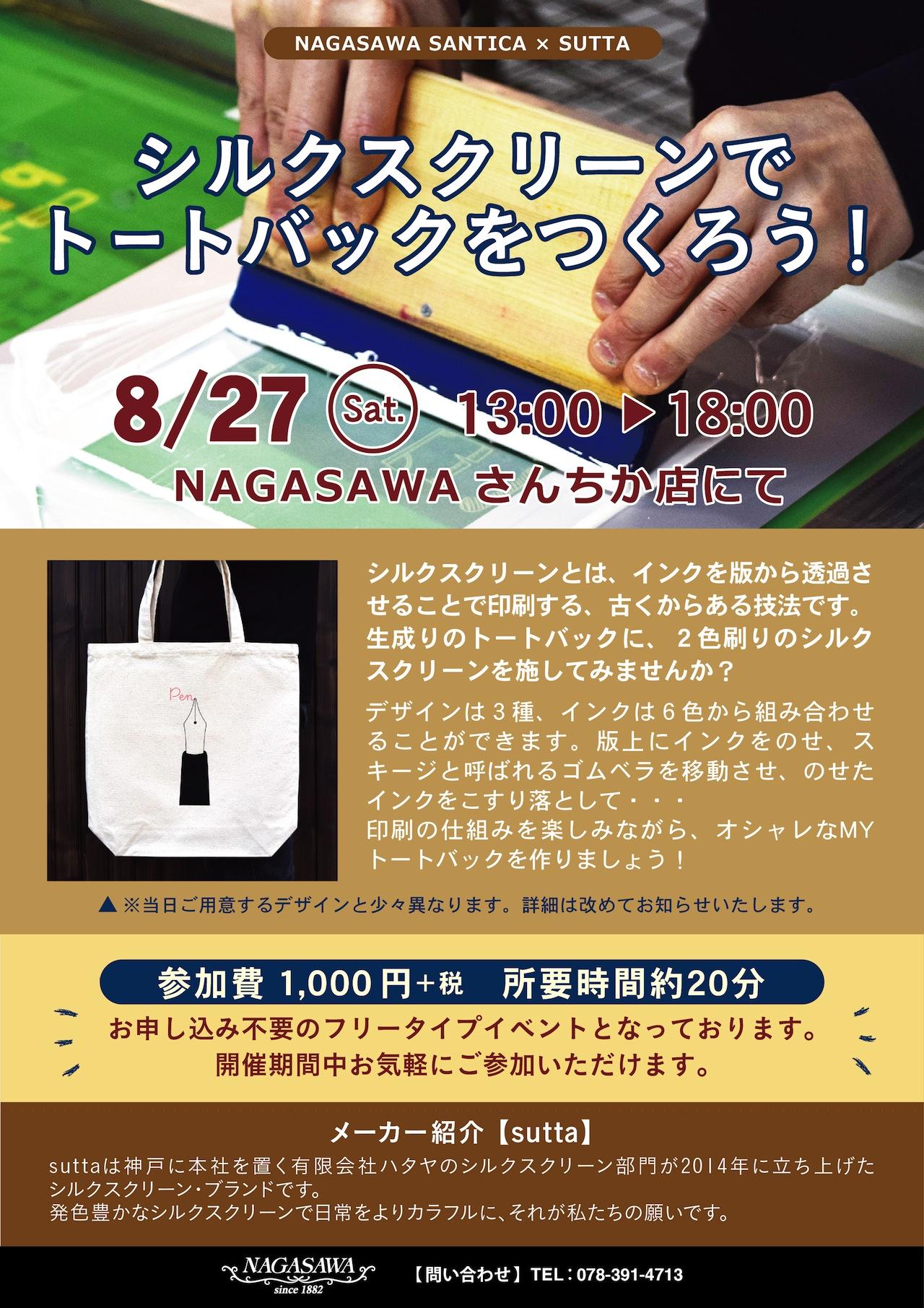 シルクスクリーンでトートバッグをつくろう! @NAGASAWAさんちか店