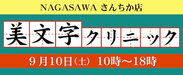 美文字クリニック @NAGASAWAさんちか店