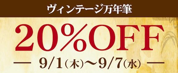 ヴィンテージ万年筆20%OFF @NAGASAWA梅田茶屋町店