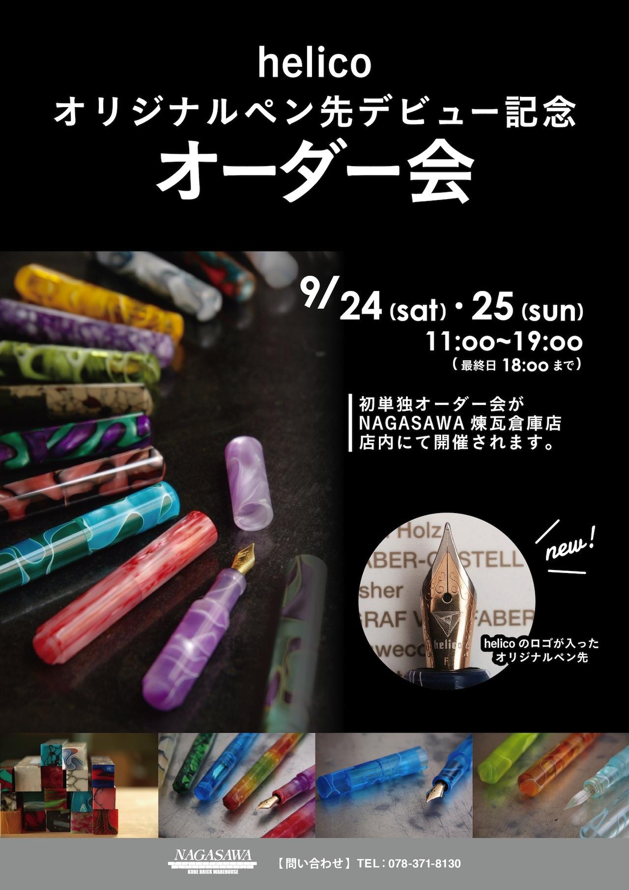 helico オリジナルペン先万年筆オーダー会 @NAGASAWA神戸煉瓦倉庫店