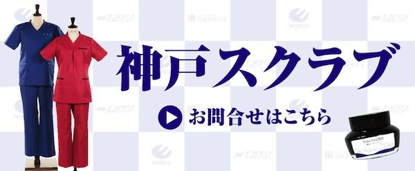 「Kobe INK物語」 のカラーを採用した神戸発の医療用ウエア「神戸スクラブ」を発売