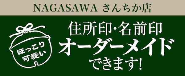 オーダーメイド住所印・名前印  @NAGASAWAさんちか店